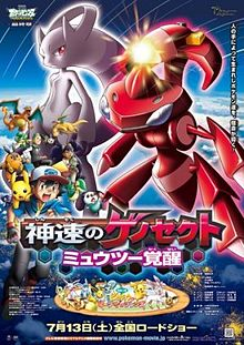 Shinsoku_no_Genesect